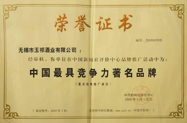 中国最具竞争力著名品牌