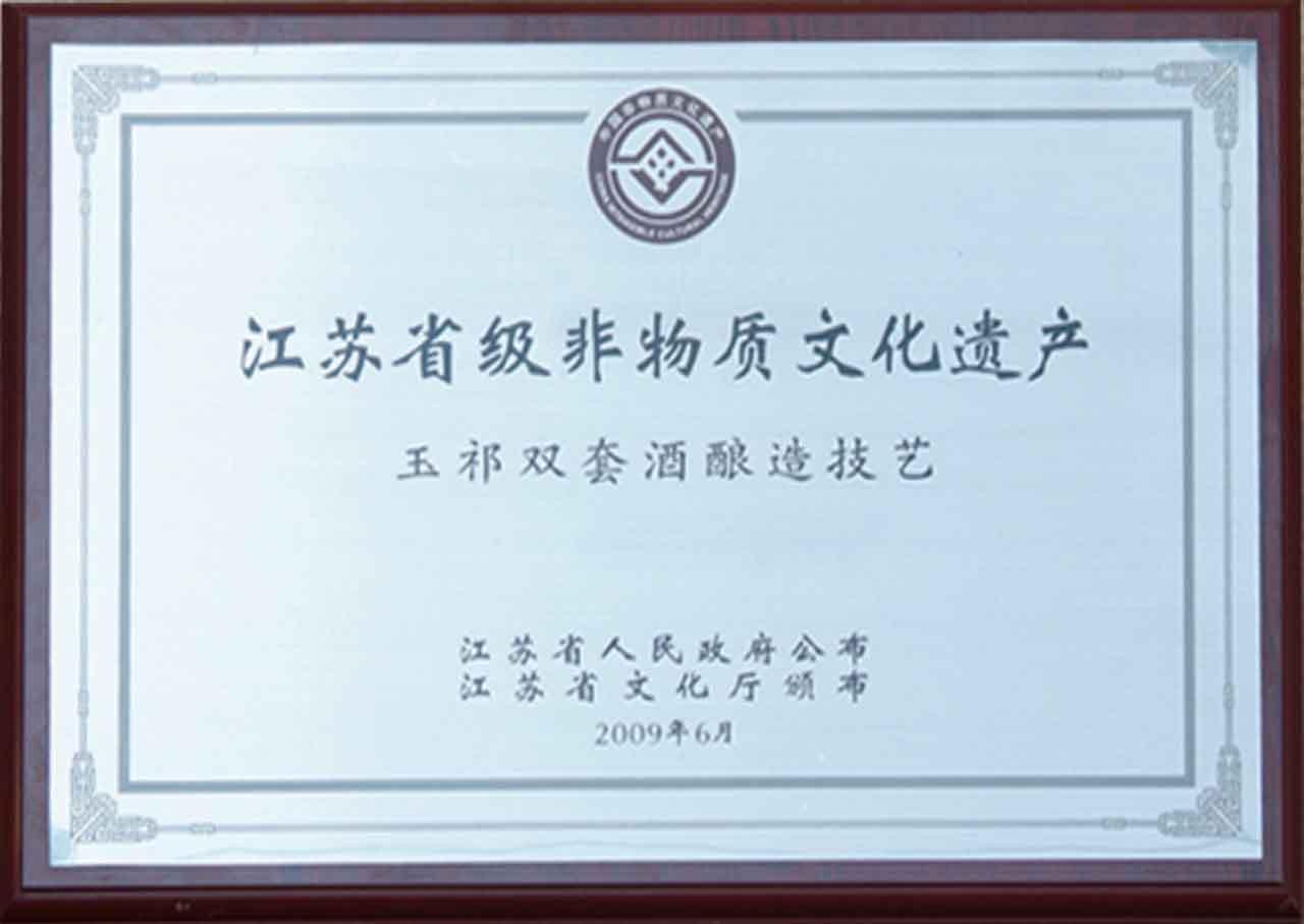 江苏省非物质文化遗产