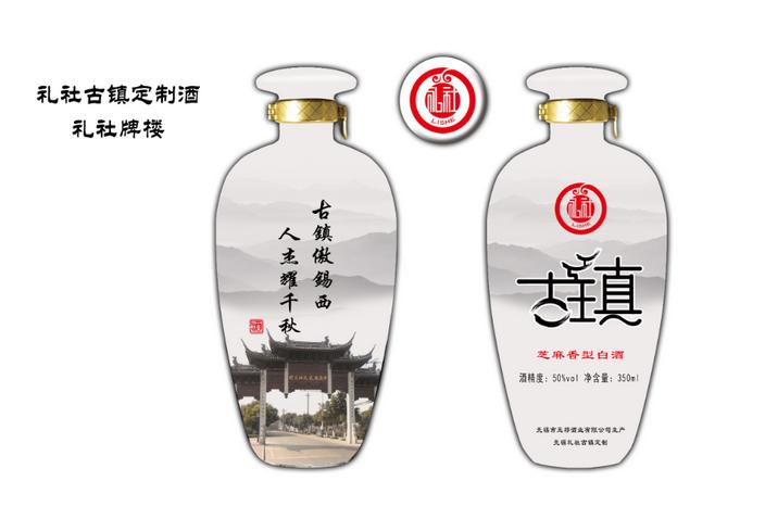 企业定制酒礼社古镇礼品酒纪念酒定制