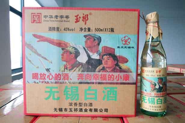 中华老字号酒厂之无锡白酒,喝的健康喝的放心