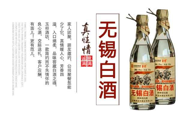 喝无锡白酒,品人生百态!