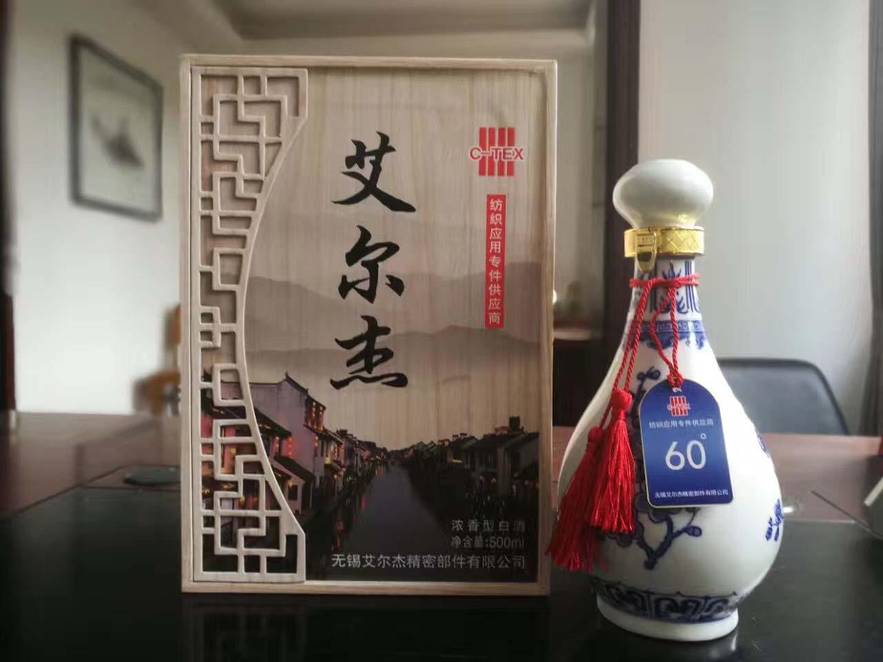 企业定制酒无锡艾尔杰精密部件有限公司定制酒成功下线!