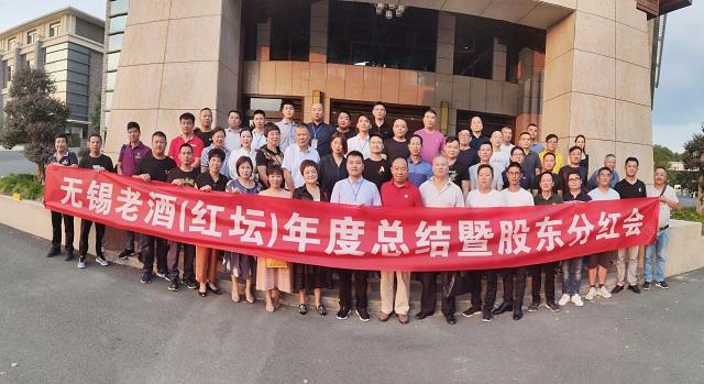 无锡老酒(红坛)年度总结及股东分红会在宜兴顺利召开!