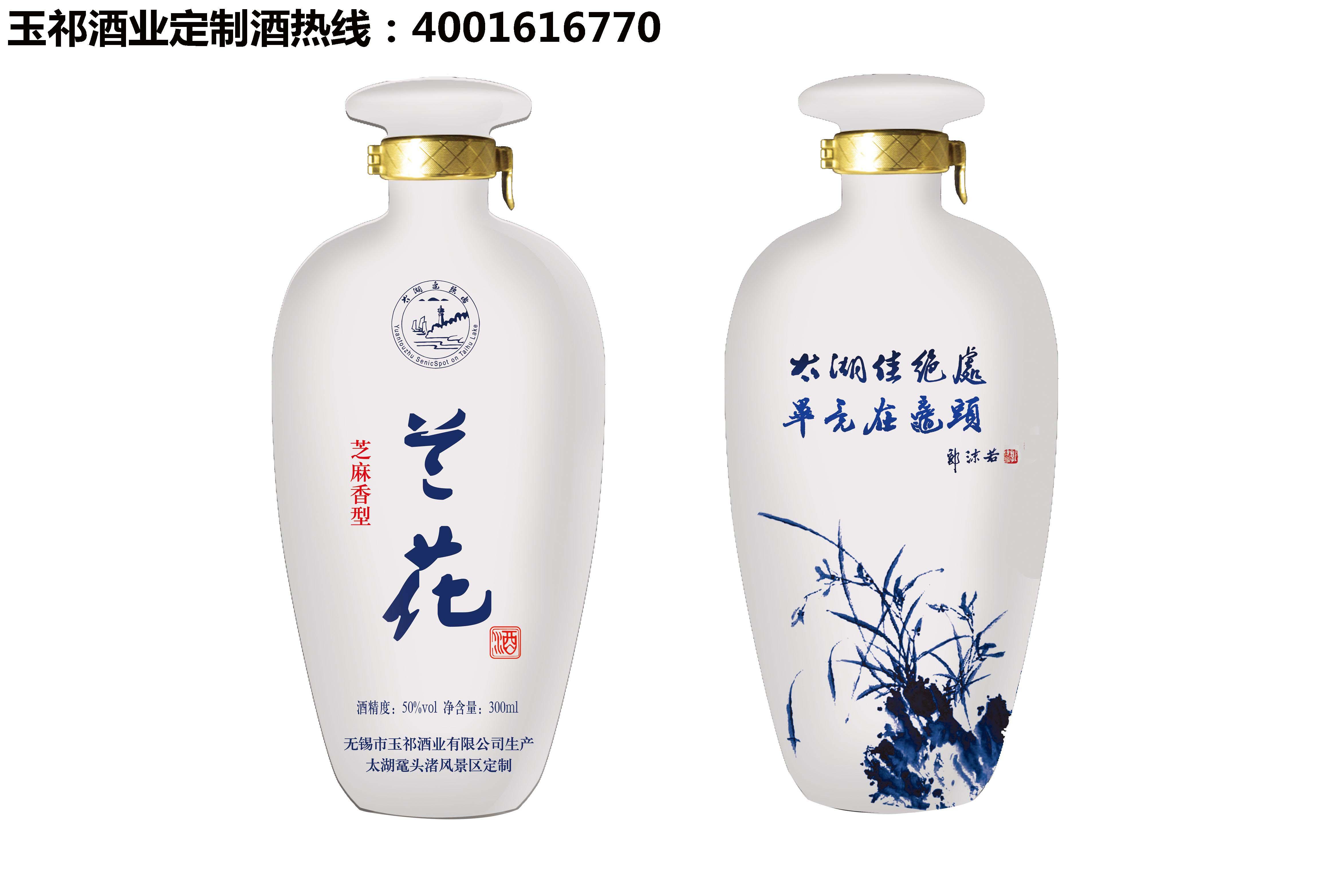 企业定制酒—太湖鼋头渚百年纪念兰花酒